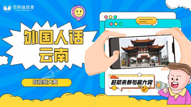 """""""外国人话云南""""短视频大赛  最高可获5000元奖金"""