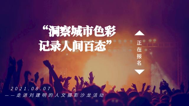 """""""洞察城市色彩 记录人间百态""""——走进刘建明的人文摄影沙龙活动"""