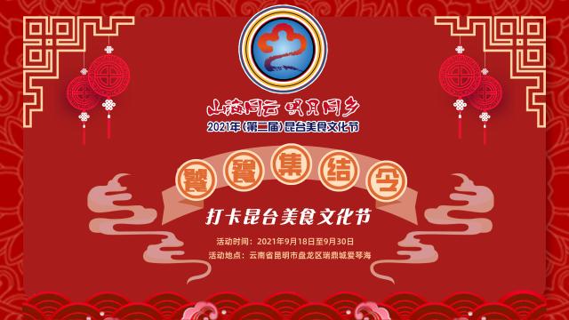 饕餮集结令!打卡昆台美食文化节,200元台湾特色蛋糕券等您拿!