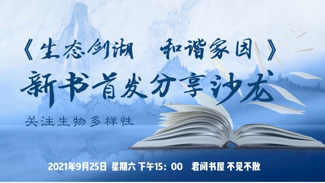 关注云南生物多样性 《生态剑湖· 和谐家园》 新书首发分享沙龙来了!