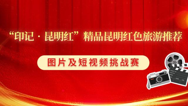 """""""印记·昆明红""""精品昆明红色旅游推荐 图片及短视频挑战赛"""